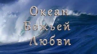 Христианская песня - Океан Божьей любви !!!