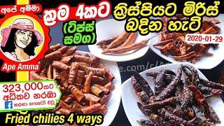 Crispy fried chilies 4 ways by Apé Amma