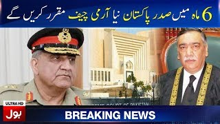 Supreme Court issues detailed verdict on Army Chief's extension | Breaking News | BOL News