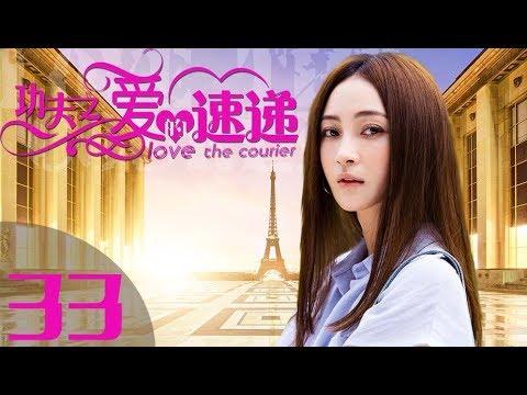 陸劇-愛的速遞-EP 33