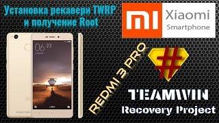 Установка TWRP и получение Root на Xiaomi Redmi 3/3 Pro