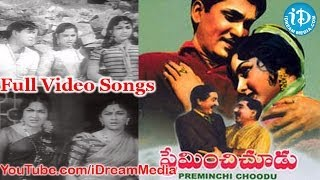Kanchana - Preminchi Choodu Movie Songs | Preminchi Choodu Telugu Movie Songs | ANR | Kanchana | Raja Sri