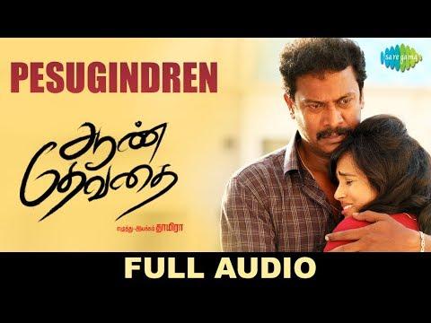 Pesugindren Pesugindren - Full Audio | Aan Dhevathai | Samuthirakani | Ghibran | Chaitra Ambadipudi