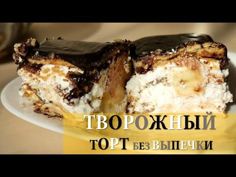 Торт печенье творог рецепт с пошагово