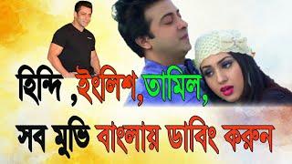 হিন্দি ইংলিশ তামিল সব মুভি বাংলায় ডাবিং করুন | Movie duubing bangla