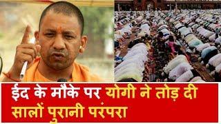 Yogi Adityanath ने ईद के मौके पर तोड़ी ये बड़ी परंपरा देखिए ये खास रिपोर्ट | Headlines India