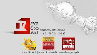 Government of Sri Lanka Budget 2021 Live