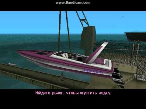 Гта вайс сити миссия на лодке, gta vice city deluxe (вопросы/обсуждение) x