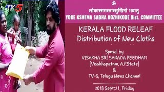 Distribution of Clothes to the Flood Effected in Kerala | Sponsored by Sri Sarada Peetham and TV5