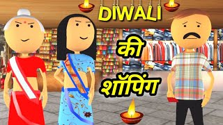 JOKE OF - DIWALI KI SHOPPING ( दीवाली की शॉपिंग ) - Comedy time toons
