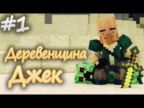 Minecraft: Деревенщина Джек - Новое задание (Эпизод 1)