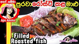 Filled Roasted fish by Apé Amma