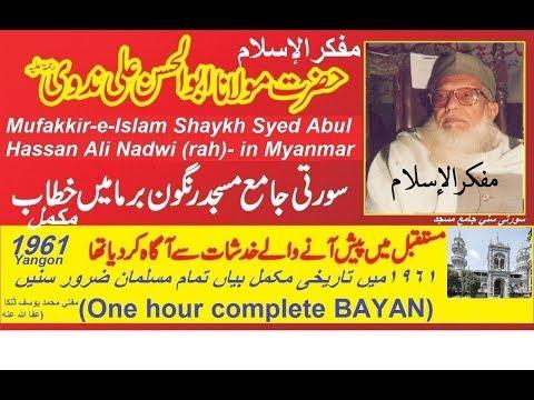Hidayat-o-Tabligh Ki Ahmiyat in Myanmar (1962) Hadhrat Shaykh Sayed Abul Hassan Ali Nadwi (rah)