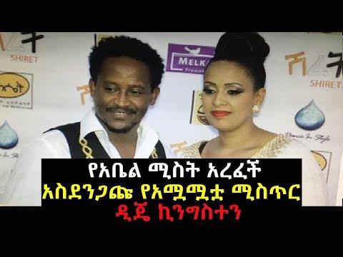 Ethiopia: የአቤል ሙሉጌታ ባለቤት አረፈች የአሟሟቷ ሚስጥር ብዙዎችን እያነጋገረ ይገኛል ዲጄ-ኪንግስተን