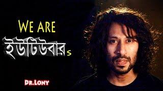 New Bangla Funny Video | We are Youtubers | New Video 2018 | Dr Lony Bangla Fun