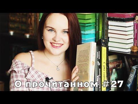О прочитанном #27 | Ночной цирк, С ума сойти, Опускается ночь, Сара Уинман