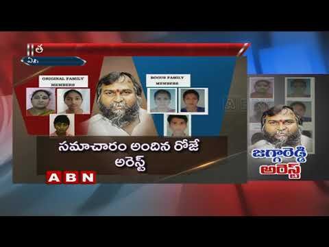 Telangana Congress Leader Jagga Reddy Held For Passport Fraud | ABN Telugu