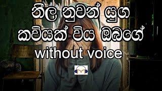 Neela Nuwan Yuga Karaoke (without voice) නීල නුවන් යුග කවියක් විය