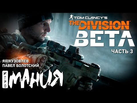 Tom Clancy's The Division BETA (Xbox One). Стрим «Игромании» Часть 3