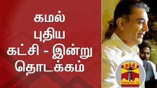 Kamal Haasan to announce his Political Party Today | Thanthi Tv