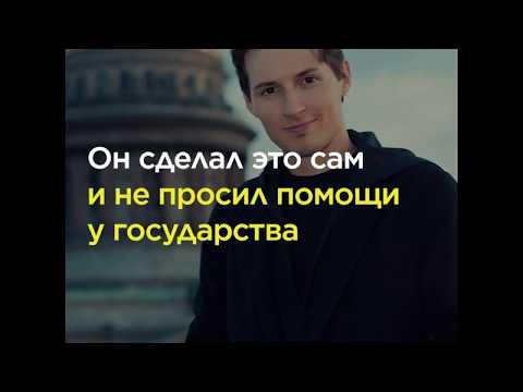 Павел Дуров как герой поколения