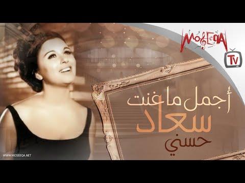 Best of Soad Hosny - أجمل ما غنت السندريلا سعاد حسني