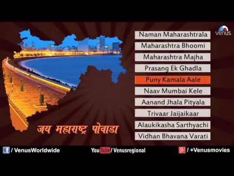 Jai Maharashtra Powada | 1st May 2014 - Maharashtra Din Special  | Audio Jukebox