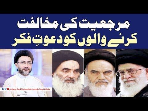 Marjiat Par Aitraz Karne Walo ko Jawab by Allama Syed Shahenshah Hussain Naqvi