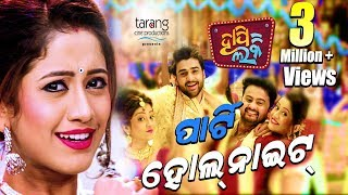 Party Whole Night Official HD Video Song Happy Lucky Odia Film 2018 TCP