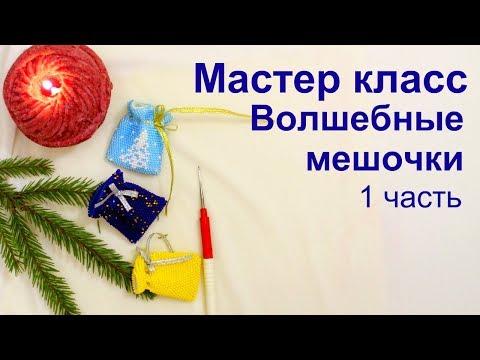 """Мастер класс """"Новогодние волшебные мешочки"""". Вязание крючком с бисером для начинающих."""
