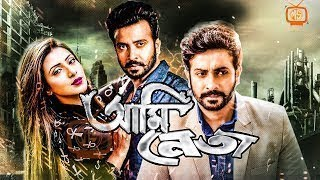 Ami Neta Hobo (2017) Bangla Movie Shooting Ft. Shakib Khan & Mim HD
