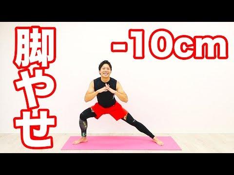【ダイエット 筋トレ動画】30日脚やせチャレンジ!太ももに三角形の隙間を作る!毎日10分やるだけ!  – Längd: 11:09.