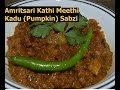 default Pumpkin curry