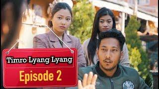 TIMRO LYANG LYANG | EPISODE 2| SEASON 1| NEW NEPALI WEB-SERIES