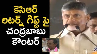 CM Chandrababu Naidu Strong Counter To KCR over satirical Comments on Return Gift  #KCR #Chandrababu