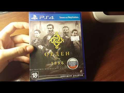 Обзор The Order: 1886.Распаковка. Как экономить на играх PS4.