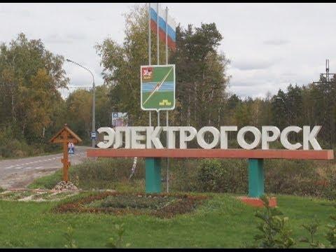 Электрогорск - город Московской области