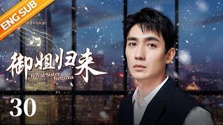 《御姐归来》 第30集 胡娜为见面出院 麦尔为开心治疗(主演:安以轩、朱一龙)  CCTV电视剧