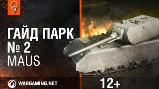 World of Tanks. Гайд Парк - Maus.
