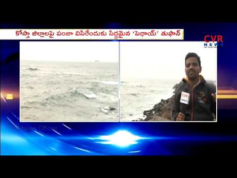Weather Report : Pethai Cyclone : Heavy Rains to Hit Andhra Pradesh | CVR News
