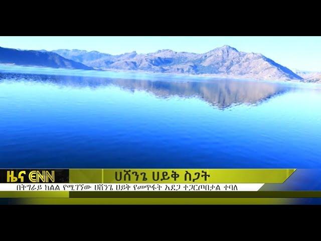 Ethiopia: Lake Hashenge Is Exposed A Risk of extinction - ENN News