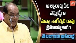 Aswaraopeta MLA Macha Nageswara Rao Takes Oath In Telangana Assembly | TDP MLA