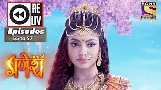 Weekly Reliv | Vighnaharta Ganesha | 8th Nov to 10th Nov 2017 | Episode 55 to 57
