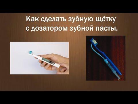 Как сделать зубную щётку