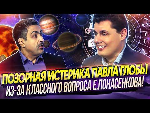 Позорная истерика Павла Глобы (из-за классного вопроса Евгения Понасенкова)!