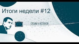 Подведение итогов недели #12.  Битконнект Hashflare Minergate Genesis-Mining Usi-Tech