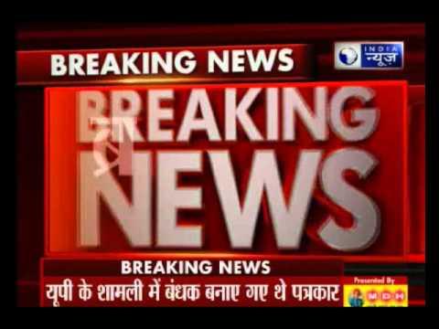 Samajwadi Party Workers Attacking News Reporters : Shamli