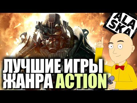 ЛУЧШИЕ ИГРЫ ЖАНРА ACTION