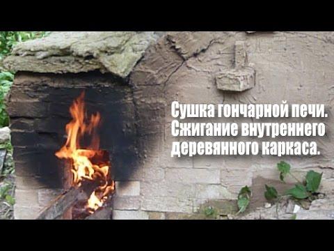 Дровяная печь для обжига керамики