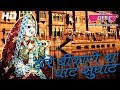 Download Haan Re Bikane Ra Ghat | Rajasthani Gangaur Songs | Gangaur Festival s MP3 song and Music Video
